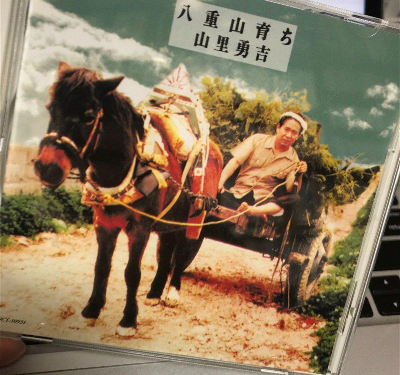 ヤイマーのウムザを偲ぶ 追悼 山里勇吉先生