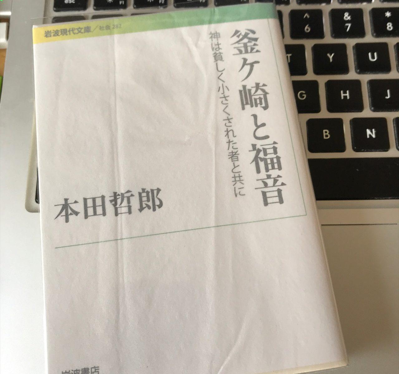 本田哲郎神父は、この著書と、僕の『ブッダは歩む ブッダは語る』を、「きょうだい、双子ですね」と言ってくれました。