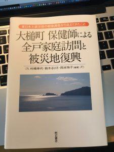 鈴木るり子教授と大槌町での保健師の活動を伝える著作