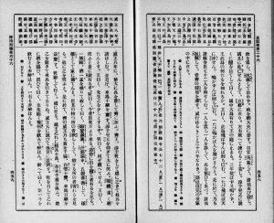 『史記(滑稽列伝)』(有朋堂、漢文叢書)