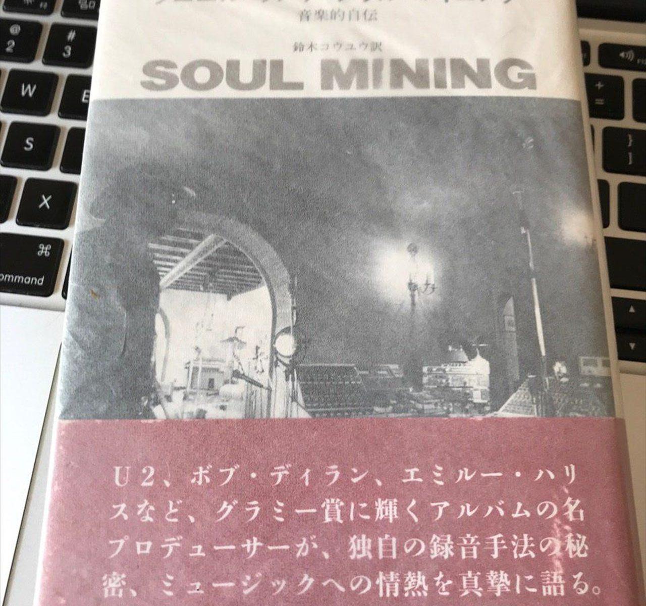 ダニエル・ラノワの自伝『ソウル・マイニング』