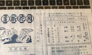1964年(昭和39年)6月、当時新世界にあった寄席新花月の番組表。中席(中旬の出し物)。のちに歌謡曲に転じて、ミリオン・ヒットを飛ばしたピンカラ・トリオの名前とかも見えますが、注目は右。 捨丸・春代師匠がキャラクター化して、描かれています。 (大阪市内古書店で、見つけた珍品掘り出し物です!)