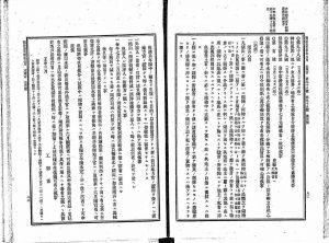1872年3月太政官布告第98号「神社仏閣女人結界の場所を廃し登山参詣を随意とす」『法令全書』明治五年