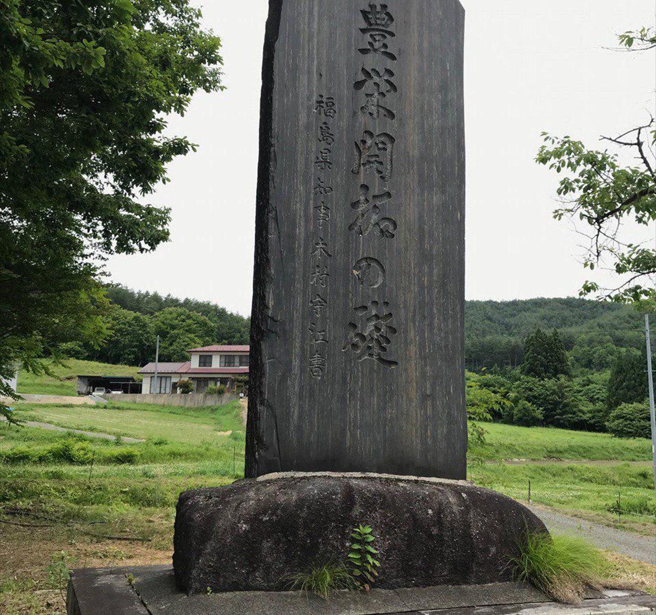 浪江町・飯舘村にいってきました その3
