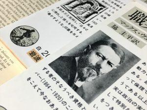 書評:仲正昌樹『マックス・ウェーバーを読む』講談社現代新書。