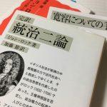 哲学入門29 – コラム:ジョン・ロックにおける「政治に対する人間の優位」【無料】