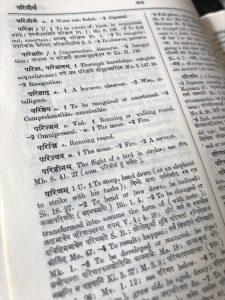 "V.S.Apteの""Practical Sanskrit-English Dictionary""のpariṇāmāの項目"