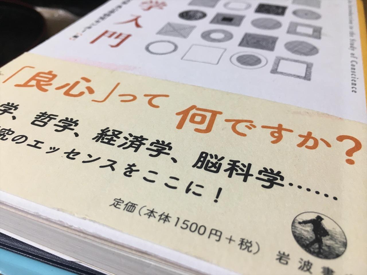 書評:同志社大学良心学研究センター編『良心学入門』岩波書店。