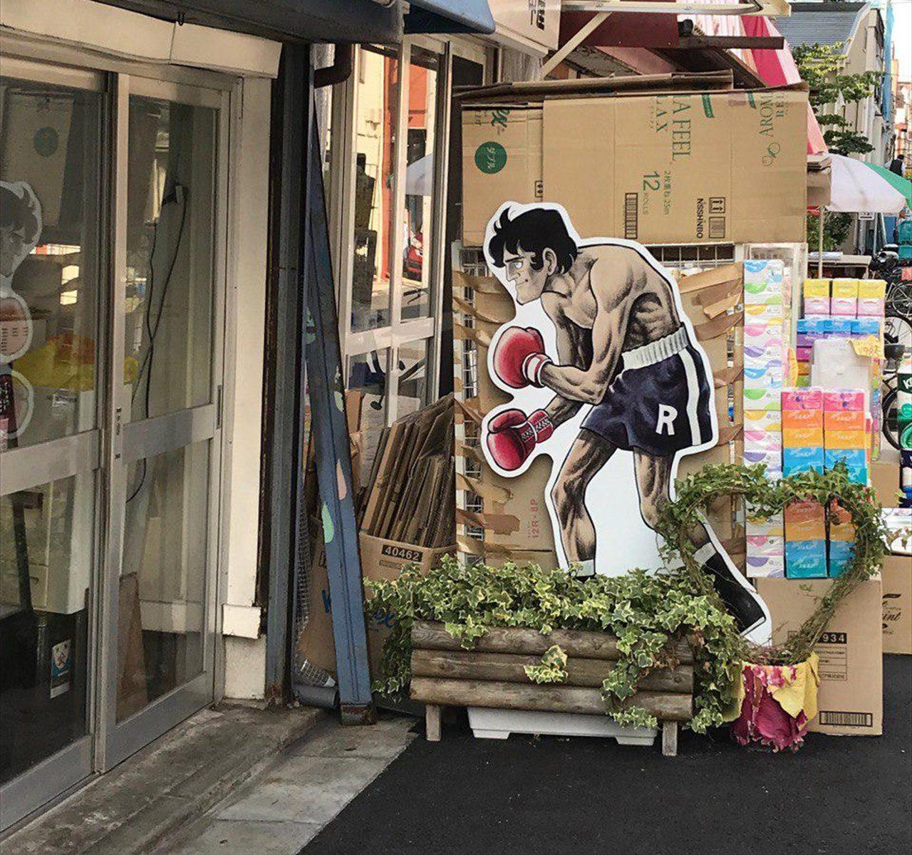 東京の山谷で。「明日のジョー」の舞台です。