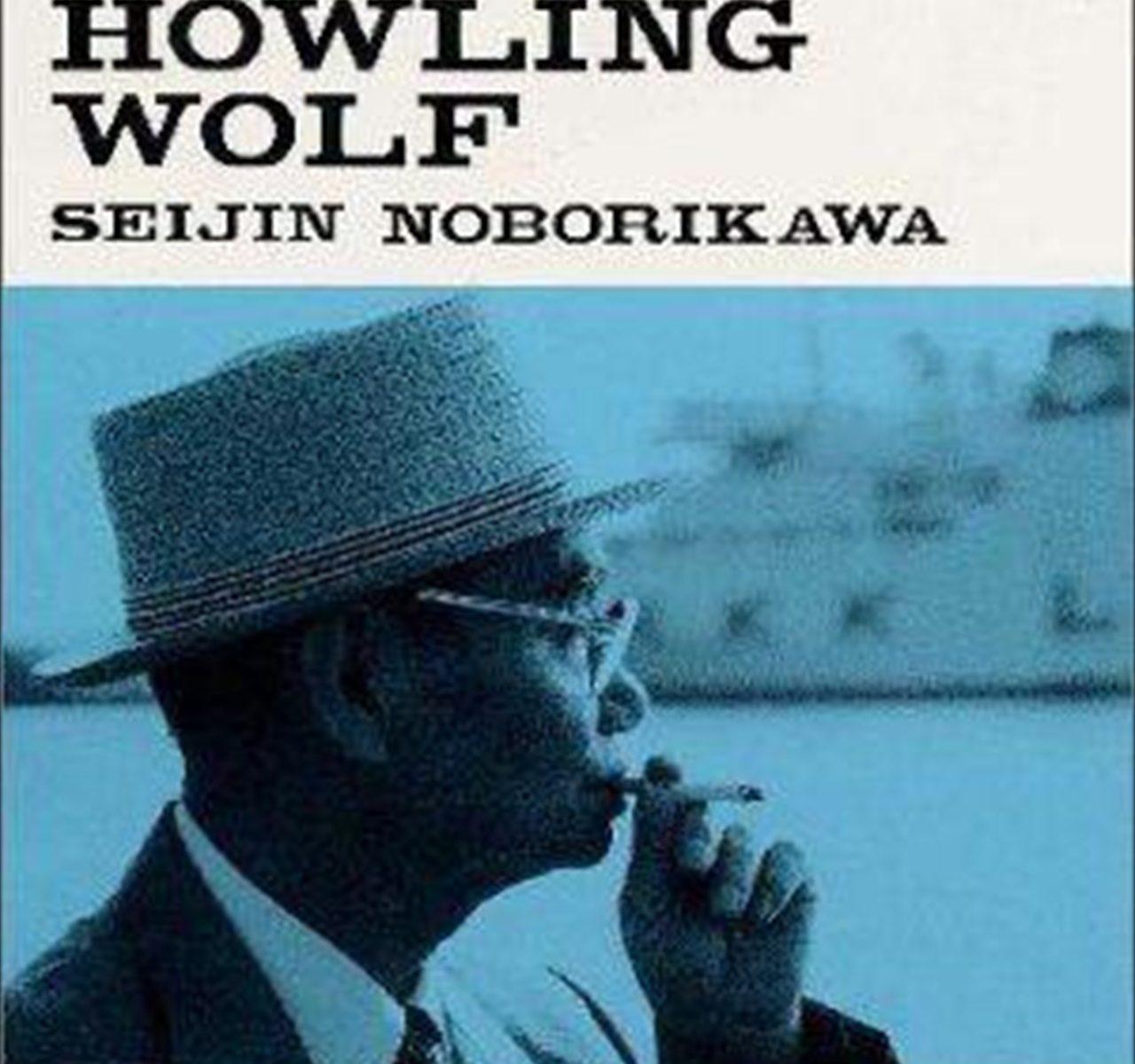 登川誠仁さんの代表的アルバム、「ハウリン・ウルフ」