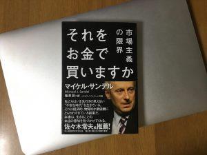 書評:マイケル・サンデル(鬼澤忍訳)『それをお金で買いますか』ハヤカワ文庫。【無料】