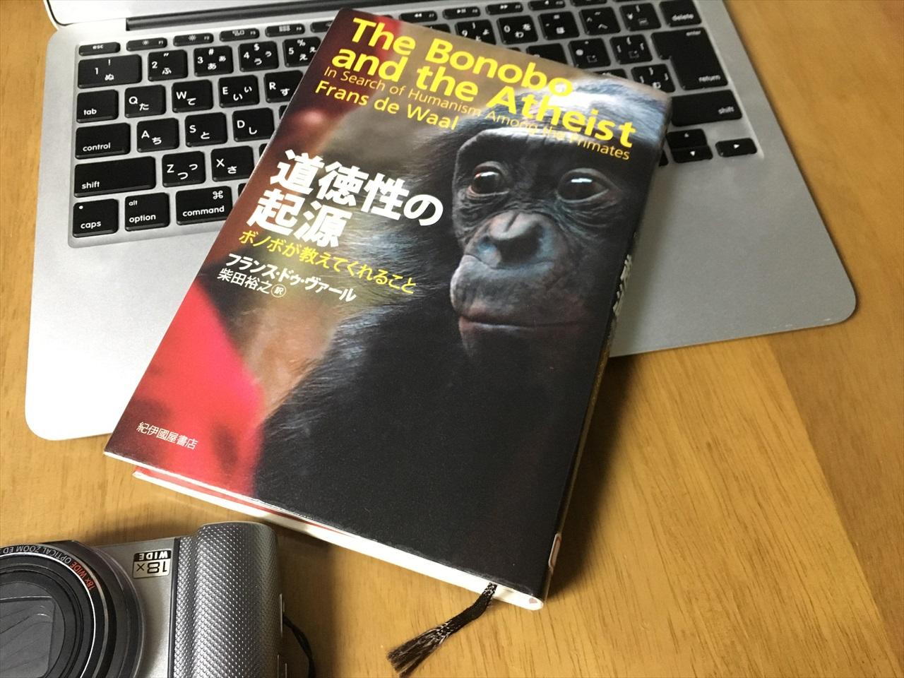 書評:フランス・ドゥ・ヴァール(柴田裕之訳)『道徳性の起源 ボノボが教えてくれること』紀伊國屋書店。