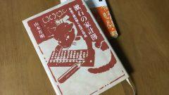 書評:山本芳明『漱石の家計簿』教育評論社。