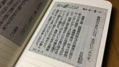 鷲田清一の「折々のことば」を僕がスクラップしている黒革の手帖