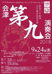 第九演奏100年記念のコンサートのポスター、主催者さんからご招待いただきました。