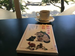 最近、八岩まどかさんの『猫神さま日和』(青弓社)を読みました。