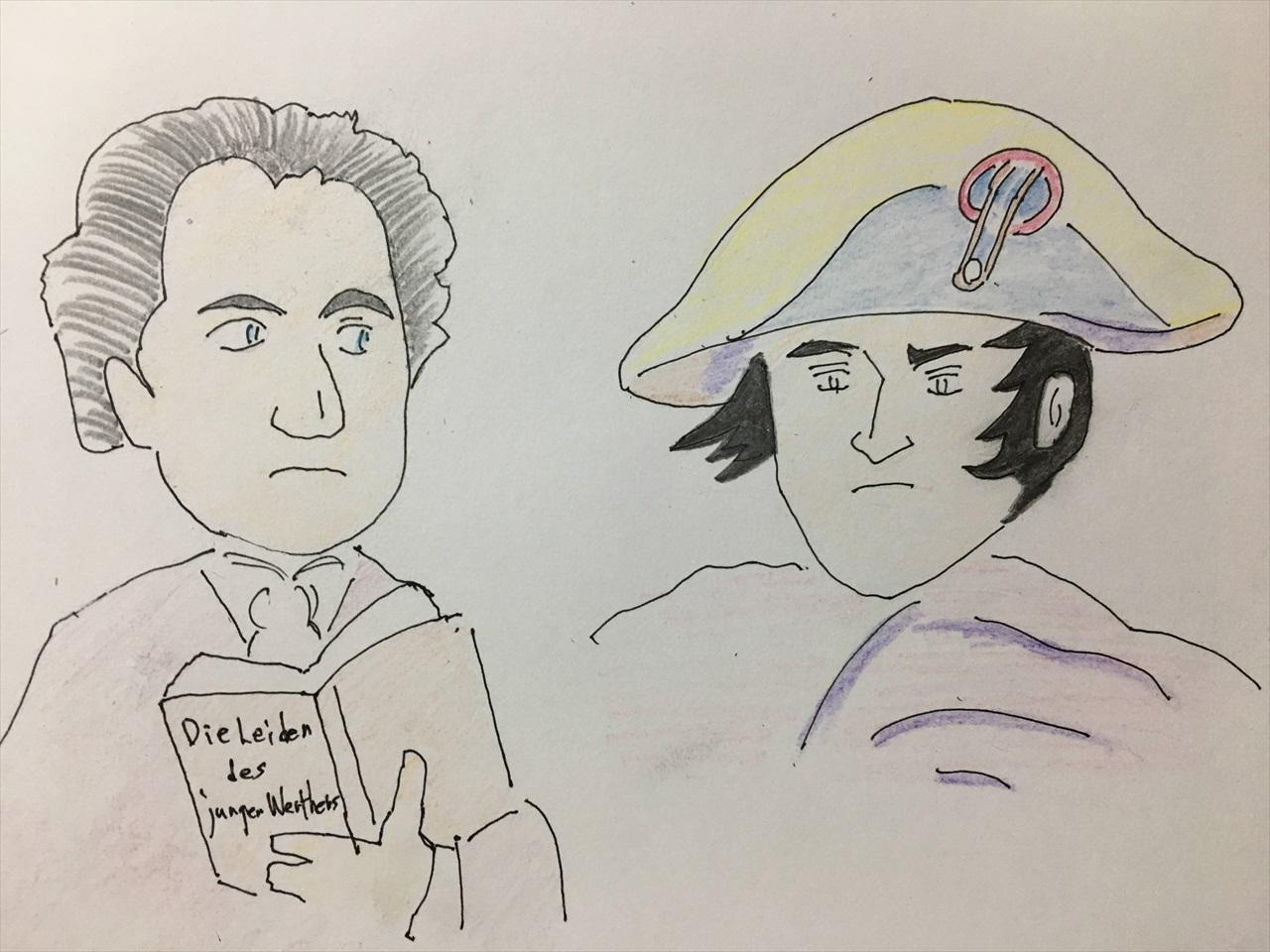 文豪ゲーテと覇者ナポレオン