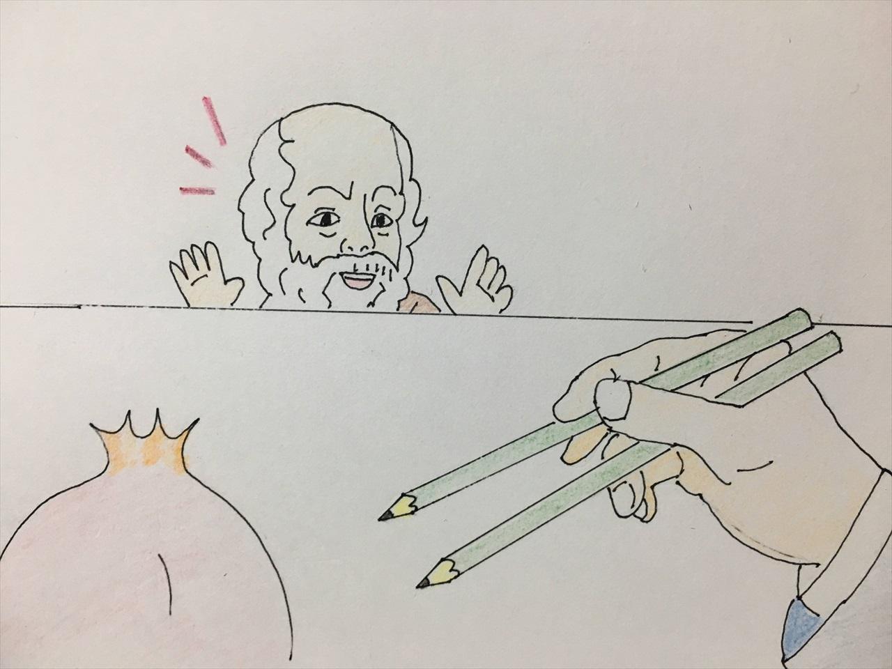驚くソクラテス翁。私たちに馴染み深い鉛筆の原型が登場するのは、ルネサンス以降のことですから、ソクラテスはこれを何だと理解するのでしょうか?