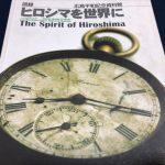 2045 #5 – ヒロシマを世界に【無料】