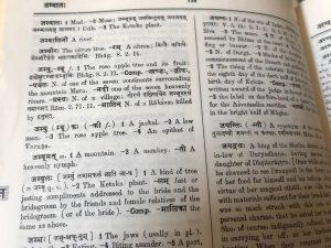 'V.S.Apte Sanskrit-English Dicrionary' 'Oxford Monier-Williams Sanskrit-English Dicrionary'の、jambukaの項目。