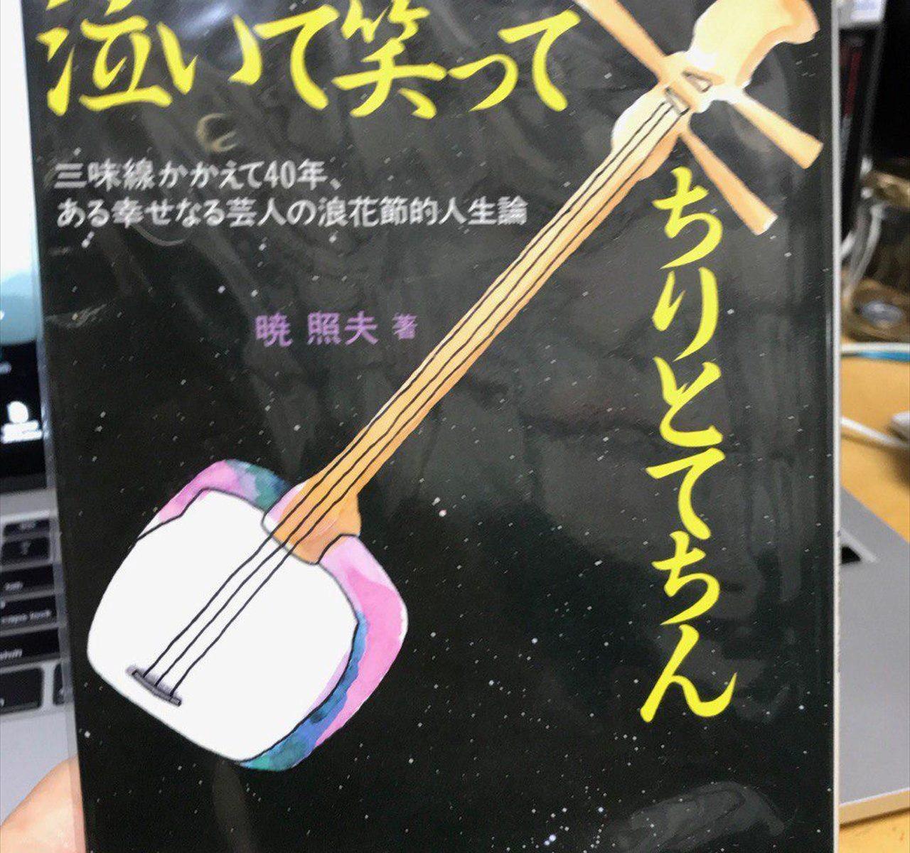 暁照夫さんの本とサイン。
