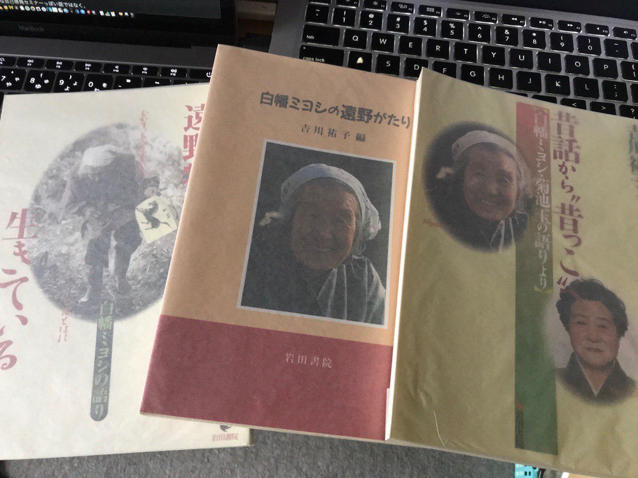 手元にあったミヨシさんと菊池玉さんの本。グラシン紙で日焼け予防しているので、ちょっと見にくいですが。