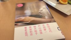 書評:角田光代ほか『もの書く人のかたわらには、いつも猫がいた』(河出書房新社、2019年)。