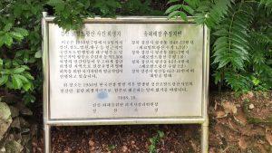 慶山コバルト鉱山事件犠牲地