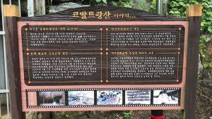 立て看板によると、この鉱山は1937年6月に二宮泰三という日本人が許可を受け作った金山、銀山だったが