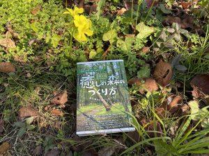 書評:東京大学富士癒しの森研究所編『東大式 癒やしの森のつくり方』築地書館、2020年。
